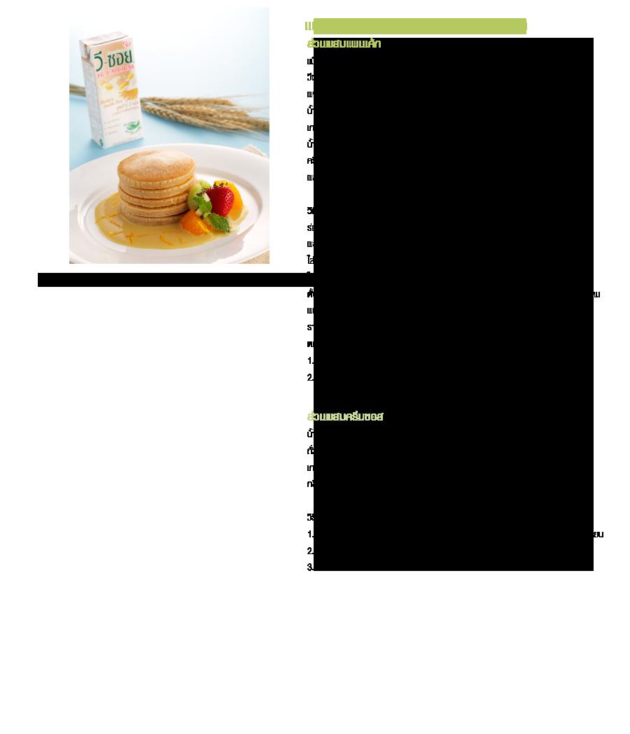 แพนเค้กครีมซอสกับวีซอยสูตรข้าวสามชนิด